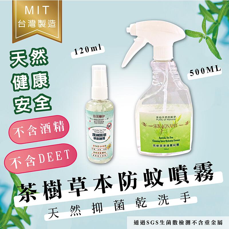 買一送一台灣製茶樹天然草本純露防蚊噴霧組(500ml贈120ml) (孕婦小孩可使用)