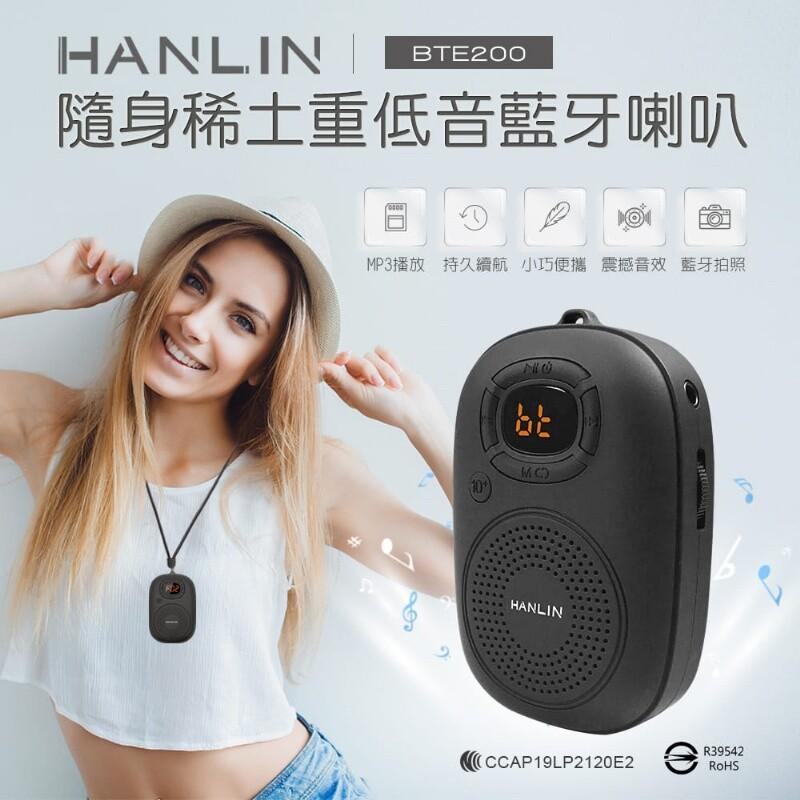 英才星hanlin-bte200 隨身稀土重低音藍牙喇叭 (可插卡)