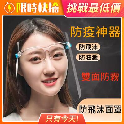 防疫防飛沫防油濺防護面罩