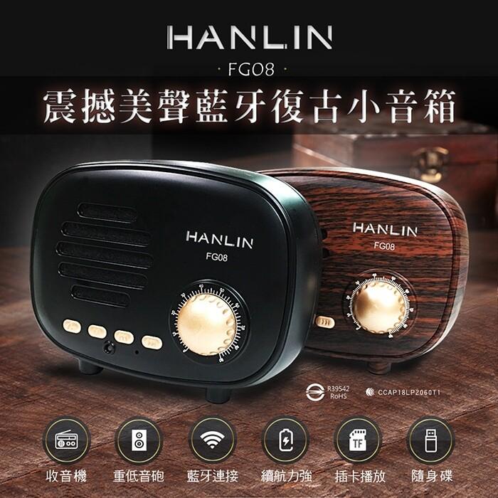 英才星hanlin-fg08 震撼美聲藍牙復古小音箱