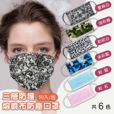 三層防護非醫療熔噴布防塵口罩50片(任選 迷彩/豹紋/蕾絲/粉藍/粉紅)