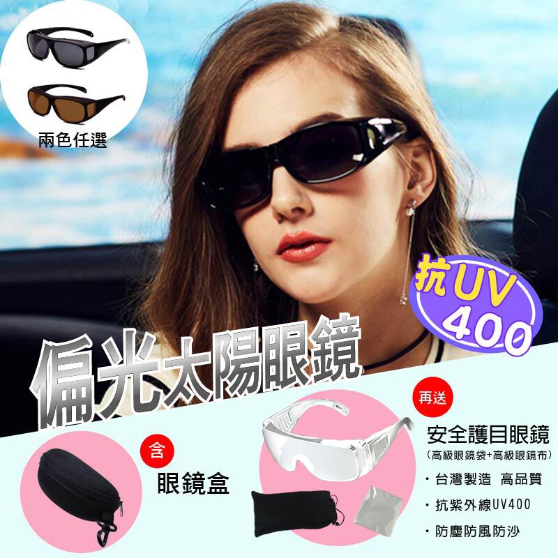 買1送1台灣製偏光太陽眼鏡外掛式防風超輕量抗uv400贈送台灣製安全防護眼鏡1入