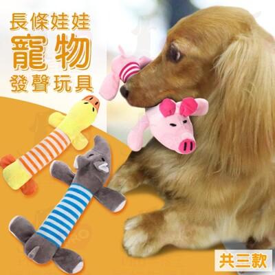 PRO毛孩王 長條娃娃寵物發聲玩具 發聲玩具貓玩具 狗玩具 抗憂鬱玩具絨毛玩具 寵物玩具 狗玩具