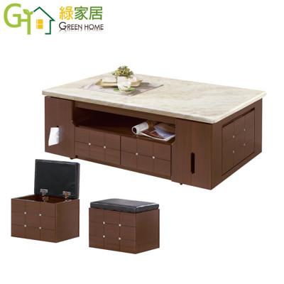 【綠家居】瑪歌 時尚4.3尺雲紋石面大茶几(附贈收納椅凳2張) (5折)