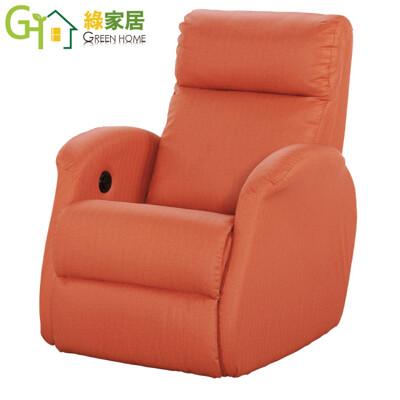【綠家居】柯拉 亮彩紅皮革單人電動沙發椅 (5折)
