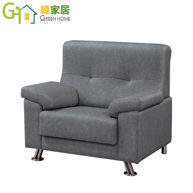 綠家居馬波 時尚貓抓皮革單人座沙發
