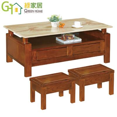 【綠家居】范瑟亞 典雅實木4.5尺雲紋石面大茶几(附贈收納椅凳二張) (5折)