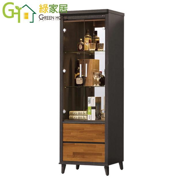綠家居比德 現代2.1尺展示櫃/收納櫃