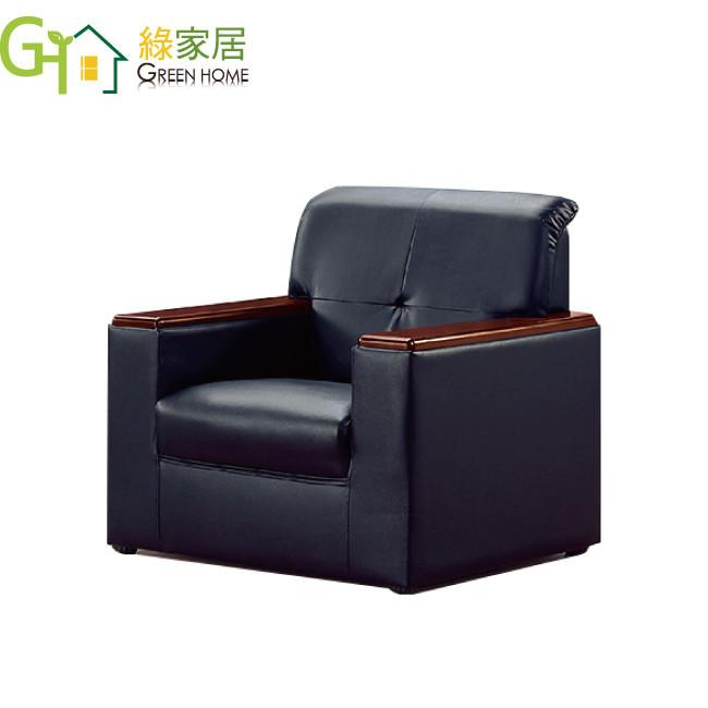 綠家居薩比 時尚透氣加厚皮革單人座沙發(1人座)