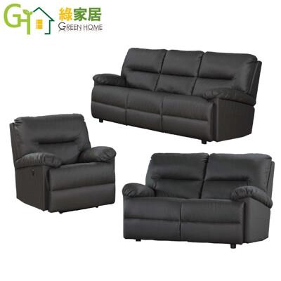 【綠家居】安多西 高機能皮革電動沙發組合(單人電動椅+二人座+三人座組合) (5.9折)