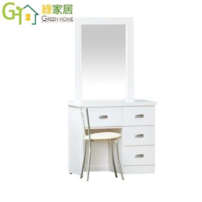 【綠家居】克禮爾 時尚2.7尺木紋立鏡式化妝台/鏡台組合(五色可選+含化妝椅) (5折)
