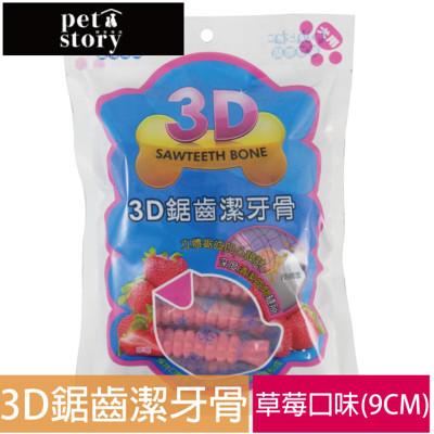 【寵物物語】3D鋸齒潔牙骨-草莓9cm16入 (7.1折)