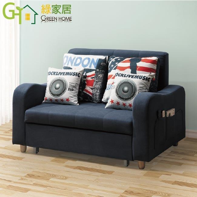 綠家居波蒂亞 可拆洗棉滌布沙發/沙發床(拉合式機能設計)