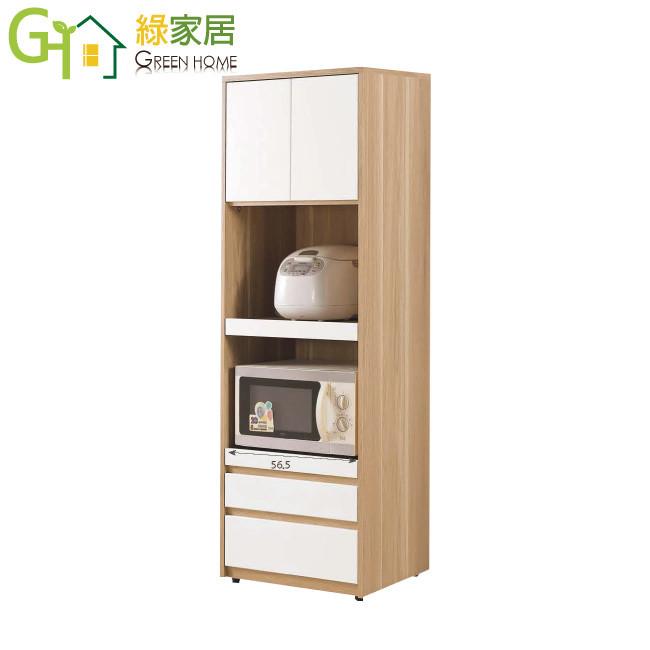 綠家居艾皮納 時尚2尺木紋高餐櫃/收納櫃(二色可選)