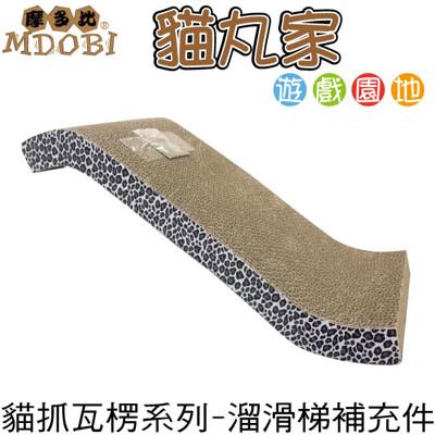 【MDOBI摩多比】貓丸家 瓦楞紙溜滑梯 貓抓板補充包 (7.3折)