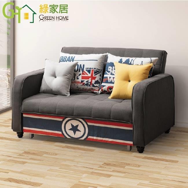 綠家居蒂莉亞 可拆洗棉滌布沙發/沙發床(拉合式機能設計)