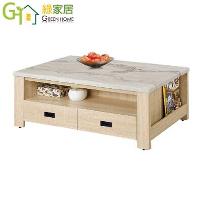 【綠家居】吉普 時尚4.3尺雲紋石面大茶几(附贈收納椅凳二張) (5折)