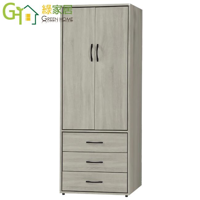 綠家居萊亞 時尚2.5尺二門三抽衣櫃/收納櫃