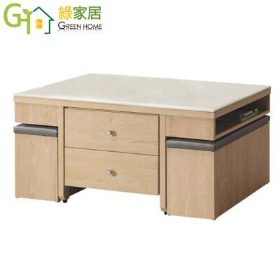 【綠家居】菲洛 現代4.3尺雲紋石面大茶几(附贈二張小椅凳) (5折)