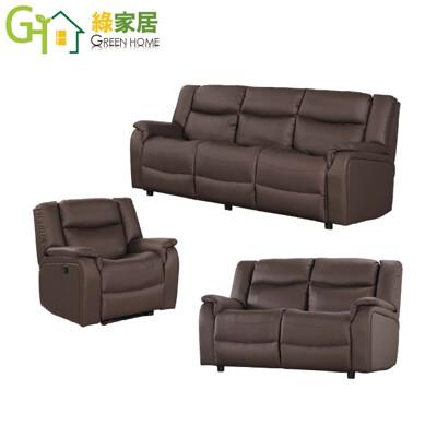 【綠家居】貝多 高機能皮革電動沙發組合(單人電動椅+二人座+三人座組合) (5.9折)