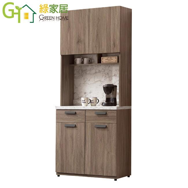 綠家居多德蒙 現代2.7尺多功能餐櫃/收納櫃組合(上下座)