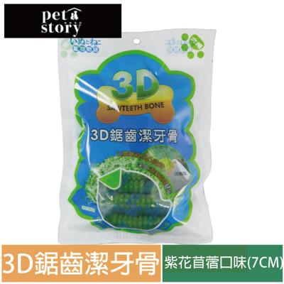 【寵物物語】3D鋸齒潔牙骨-紫花苜蓿7cm24入 (7.1折)