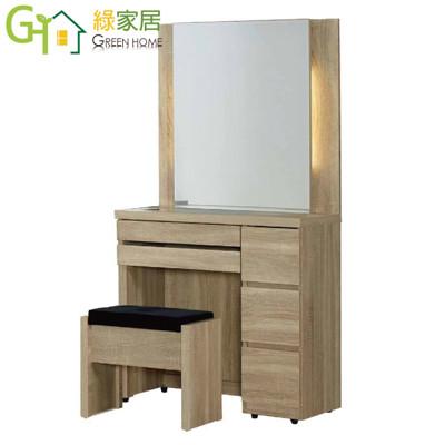 【綠家居】艾西佛 時尚2.7尺立鏡化妝台/鏡台(含化妝椅+化妝燈設置) (5折)