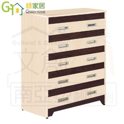 【綠家居】亞蘭仕 環保3尺南亞塑鋼五斗櫃/收納櫃 (5折)