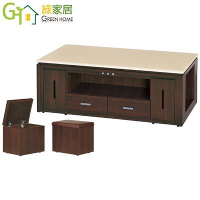 【綠家居】卡迪那 時尚4.3尺雲紋米白石面大茶几(附贈椅凳二張) (5折)