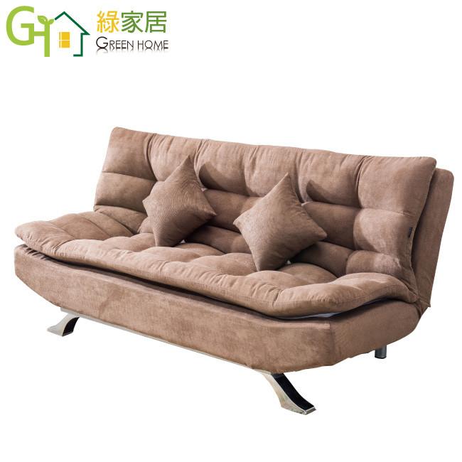 綠家居米洛爾 時尚絲絨布多段式機能沙發/沙發床(多段式變化設計)