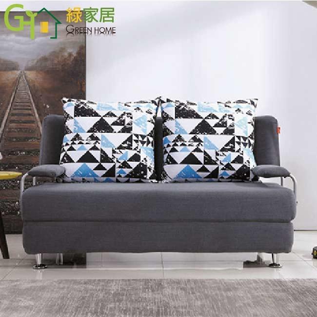 綠家居卡莉亞 可拆洗棉滌布沙發/沙發床(拉合式機能設計)