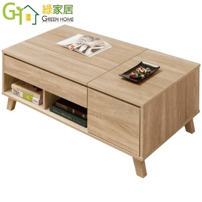 【綠家居】威爾比 時尚4尺功能大茶几(桌面可升降) (5折)
