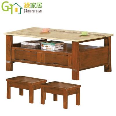 【綠家居】魯普 典雅實木4.5尺雲紋石面大茶几(附贈收納椅凳二張) (5折)