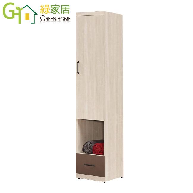 綠家居布拉森 現代1.3尺單門單抽衣櫃/收納櫃