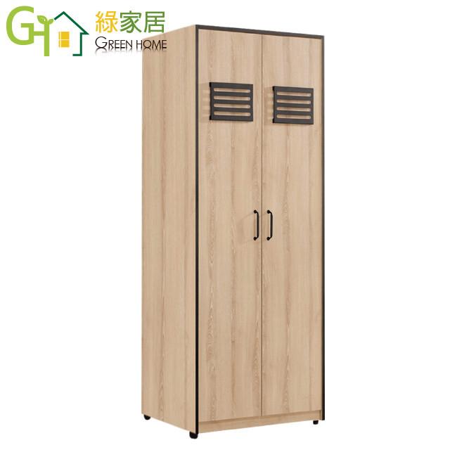 綠家居波德 現代2.7尺開門單抽衣櫃/收納櫃