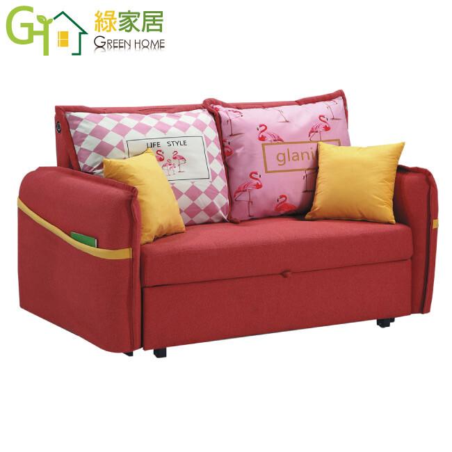 綠家居馬文 熱情紅棉麻布多功能沙發/沙發床(拉合式機能設計)