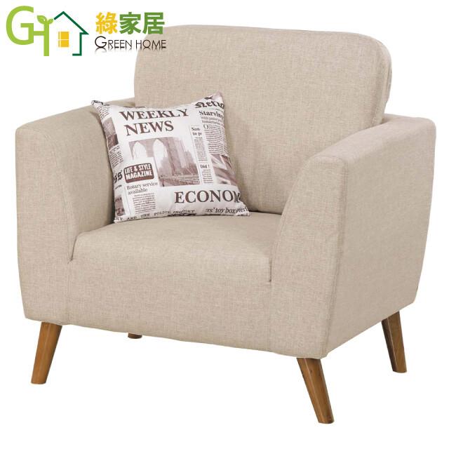 綠家居拉索 時尚亞麻布單人座沙發椅
