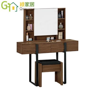 【綠家居】范尼達 時尚3.5尺木紋立鏡式化妝台/鏡台組合(含化妝椅) (5折)