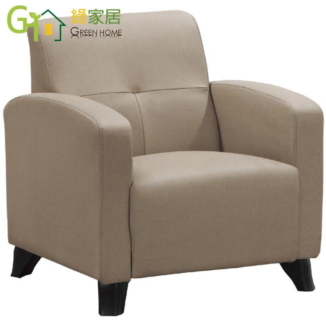 綠家居波巴 現代耐磨貓抓皮革單人座沙發