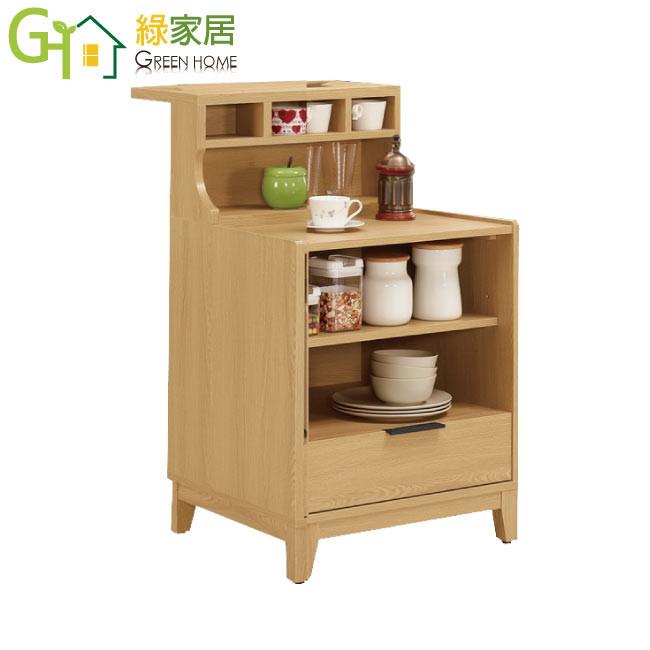綠家居尼亞達 時尚2尺木紋中島型餐櫃/收納櫃(三色可選)