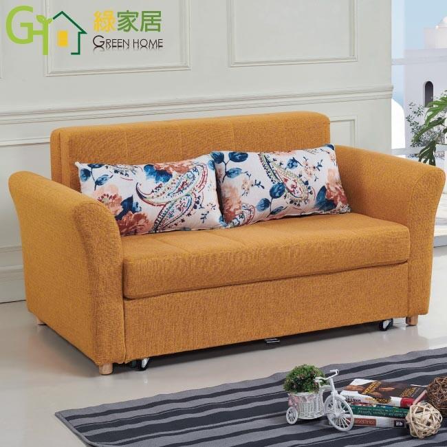 綠家居賓娜 時尚橘棉麻布二人沙發/沙發床(拉合式機能設計)