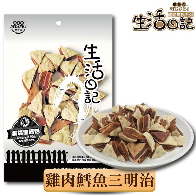 mdobi摩多比生活日記 狗零食 雞肉鱈魚三明治75g (3包組)