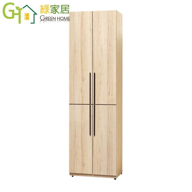 綠家居法尼亞 現代2.5尺拉合式層格衣櫃/收納櫃