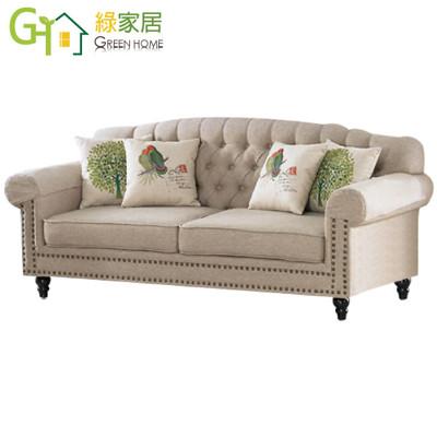 【綠家居】波巴 現代法式布質三人座沙發椅 (5折)
