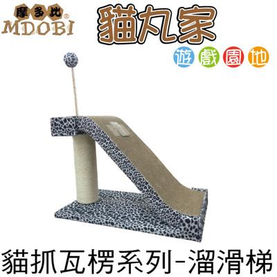 【MDOBI摩多比】貓丸家 瓦楞紙溜滑梯 貓抓板 (7.3折)