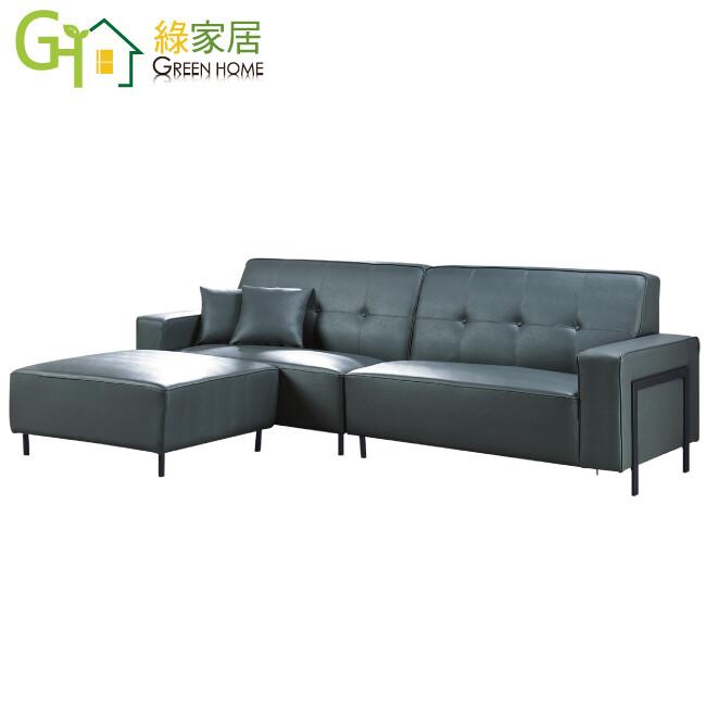 綠家居麥利嘉 現代灰乳膠皮革型沙發組合(左右向自由選搭)