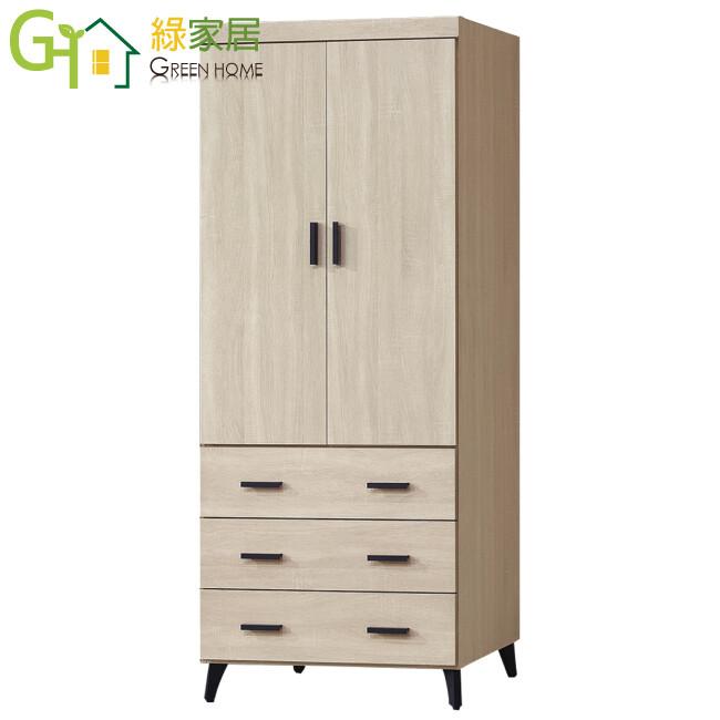 綠家居波伊卡 時尚2.7尺三抽衣櫃/收納櫃(含穿衣鏡面)