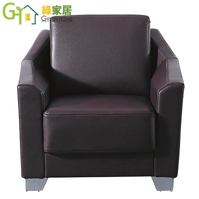 綠家居莎珊 現代風透氣皮革單人座沙發