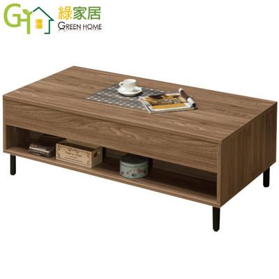 【綠家居】麥爾文 時尚4尺二抽大茶几(桌面可升降功能) (5折)