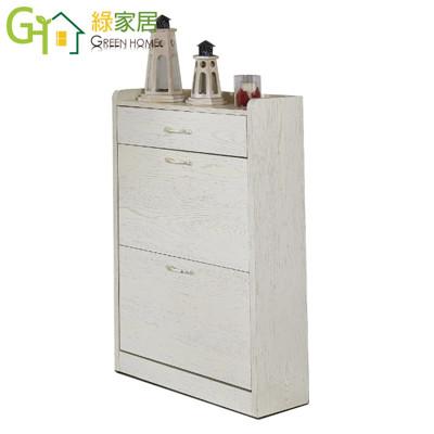 【綠家居】查爾斯 時尚2.1尺木紋二門鞋櫃/玄關櫃(前掀式門片設計) (5折)